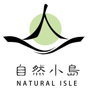 自然小島 Natural Isle 折扣碼、優惠券、折價好康促銷資訊整理