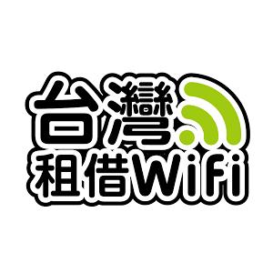 台灣租借 WiFi 折扣碼、優惠券、折價好康促銷資訊整理