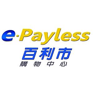 e-Payless 百利市購物中心 折扣碼、優惠券、折價好康促銷資訊整理