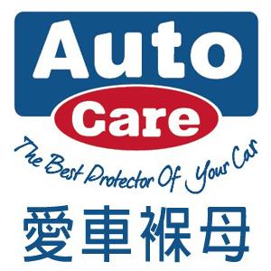 Auto Care 愛車褓母 折扣碼、優惠券、折價好康促銷資訊整理