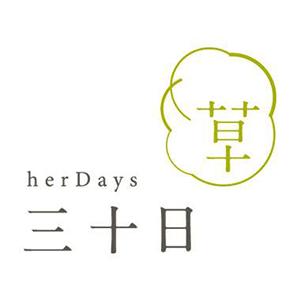 三十日 HerDays 折扣碼、優惠券、折價好康促銷資訊整理