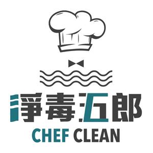 淨毒五郎 Chef Clean 折扣碼、優惠券、折價好康促銷資訊整理