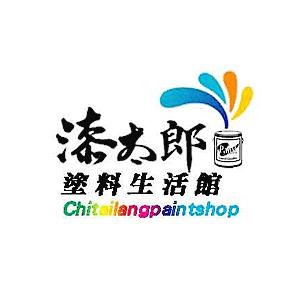 漆太郎塗料生活館 折扣碼、優惠券、折價好康促銷資訊整理