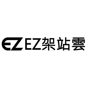 EZ架站雲 折扣碼、優惠券、折價好康促銷資訊整理
