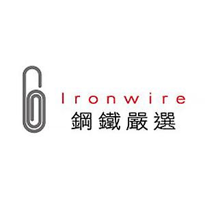 Ironwire 鋼鐵嚴選 折扣碼、優惠券、折價好康促銷資訊整理