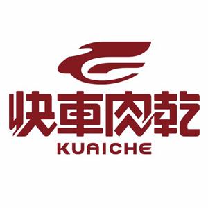 Kuaiche 快車肉乾  折扣碼、優惠券、折價好康促銷資訊整理