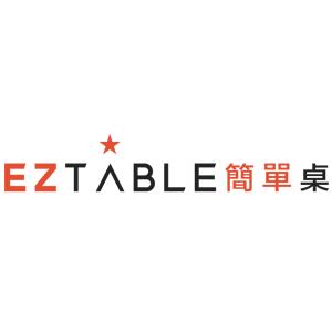 EZTABLE 簡單桌 折扣碼、優惠券、折價好康促銷資訊整理