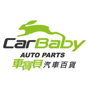CarBaby 車寶貝汽車百貨 折扣碼、優惠券、折價好康促銷資訊整理