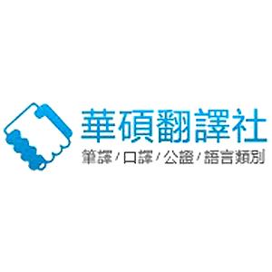 華碩翻譯社 折扣碼、優惠券、折價好康促銷資訊整理