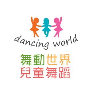 舞動世界兒童舞蹈 折扣碼、優惠券、折價好康促銷資訊整理