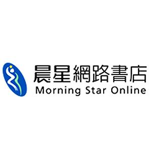 Morning Star 晨星 折扣碼、優惠券、折價好康促銷資訊整理