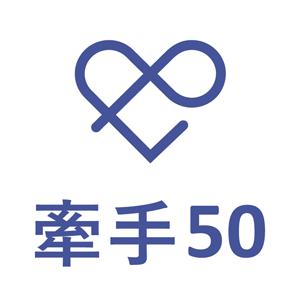 牽手50 台灣 折扣碼、優惠券、折價好康促銷資訊整理