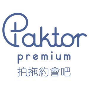 Paktor Premium 拍拖約會吧 折扣碼、優惠券、折價好康促銷資訊整理