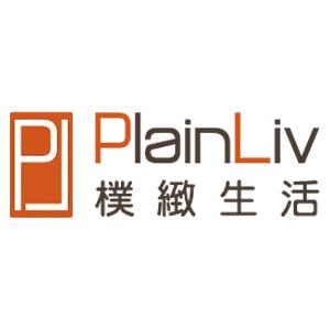 PlainLiv 樸緻生活 折扣碼、優惠券、折價好康促銷資訊整理