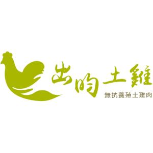 出昀土雞 臺灣 折扣碼、優惠券、折價好康促銷資訊整理