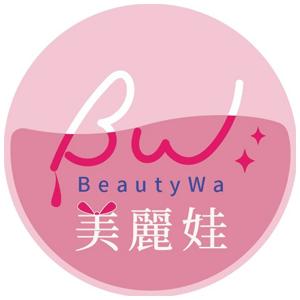 BeautyWa 美麗娃 折扣碼、優惠券、折價好康促銷資訊整理