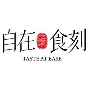 Taste At Ease 自在食刻 折扣碼、優惠券、折價好康促銷資訊整理