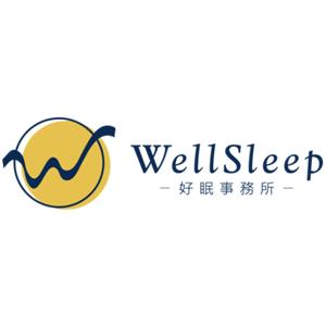 WellSleep 好眠事務所 折扣碼、優惠券、折價好康促銷資訊整理