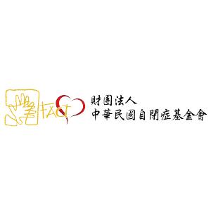 中華民國自閉症基金會 臺灣 折扣碼、優惠券、折價好康促銷資訊整理