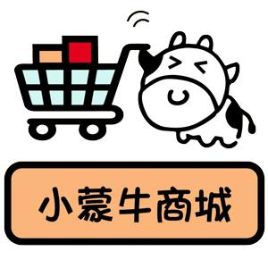 小蒙牛商城 臺灣 折扣碼、優惠券、折價好康促銷資訊整理