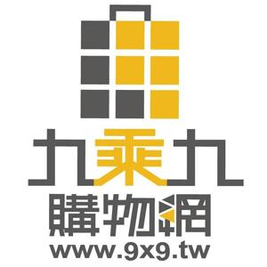 9×9 九乘九購物網 臺灣 折扣碼、優惠券、折價好康促銷資訊整理