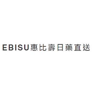 Ebisu 惠比壽日藥直送 折扣碼、優惠券、折價好康促銷資訊整理