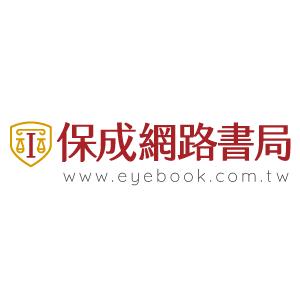 保成網路書局 臺灣 折扣碼、優惠券、折價好康促銷資訊整理