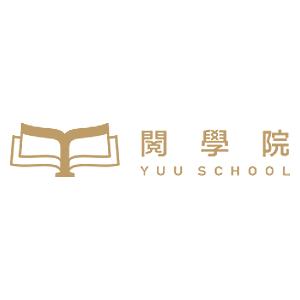 Yuu School 閱學院 折扣碼、優惠券、折價好康促銷資訊整理