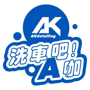 AKdetailing 洗車吧!A咖 折扣碼、優惠券、折價好康促銷資訊整理