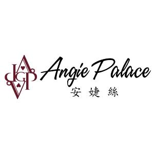 Angie Palace 安婕絲 臺灣 折扣碼、優惠券、折價好康促銷資訊整理